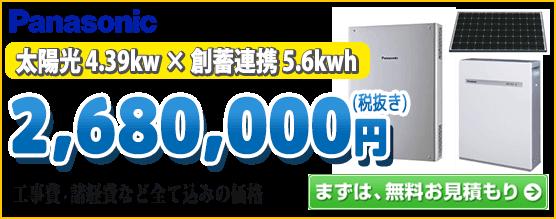 太陽光発電と蓄電システム