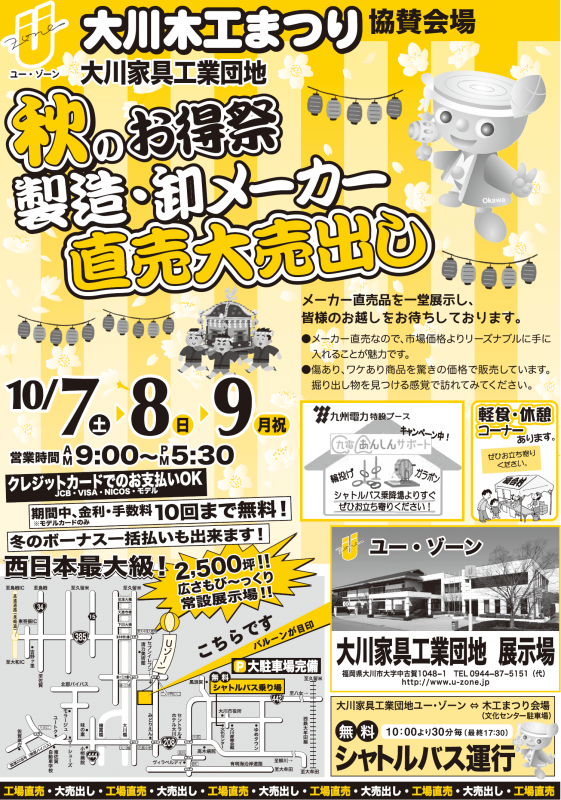 必見!!!大川家具を安く買える大川木工祭開催